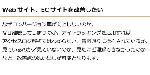 Webサイト、ECサイトを改善