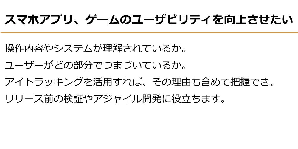 16_consumer_improve-app_sentence_1000x500.png