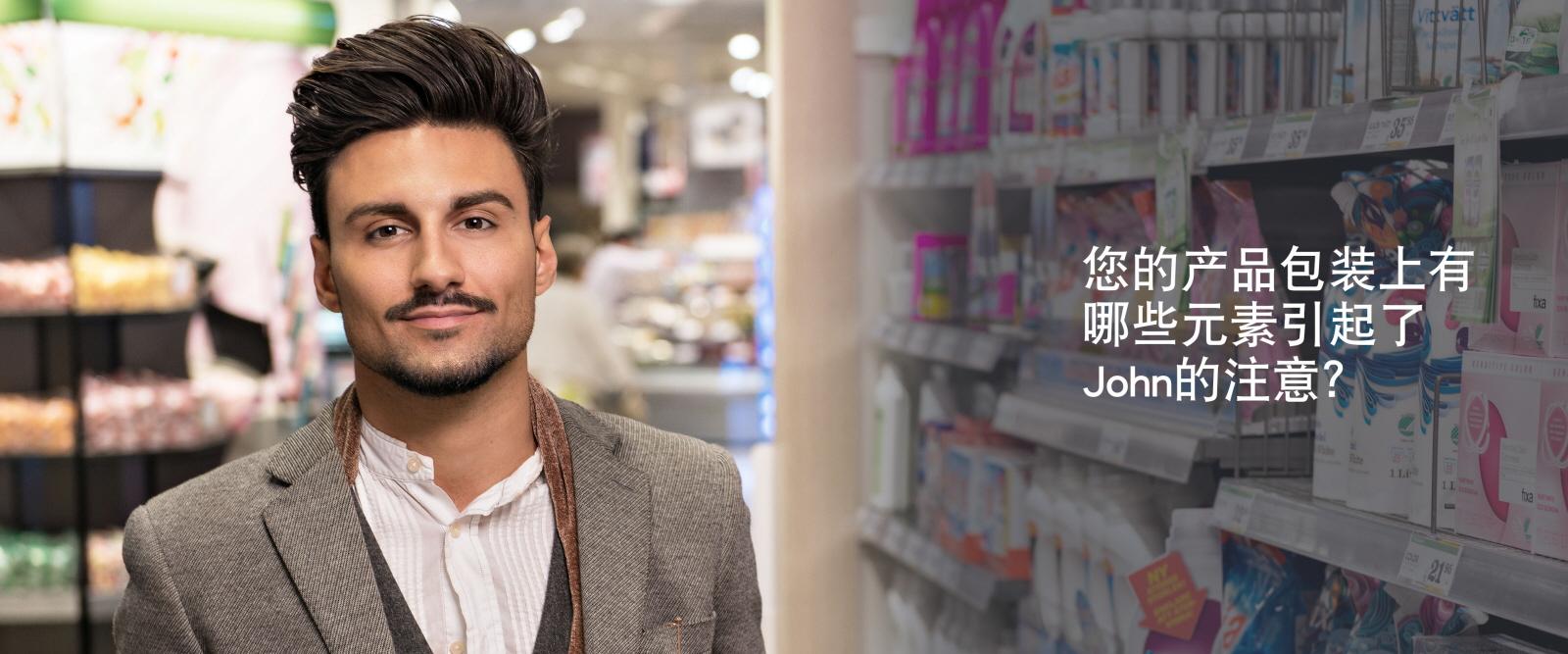 Tobii Pro Insight-Consumer Journey-2