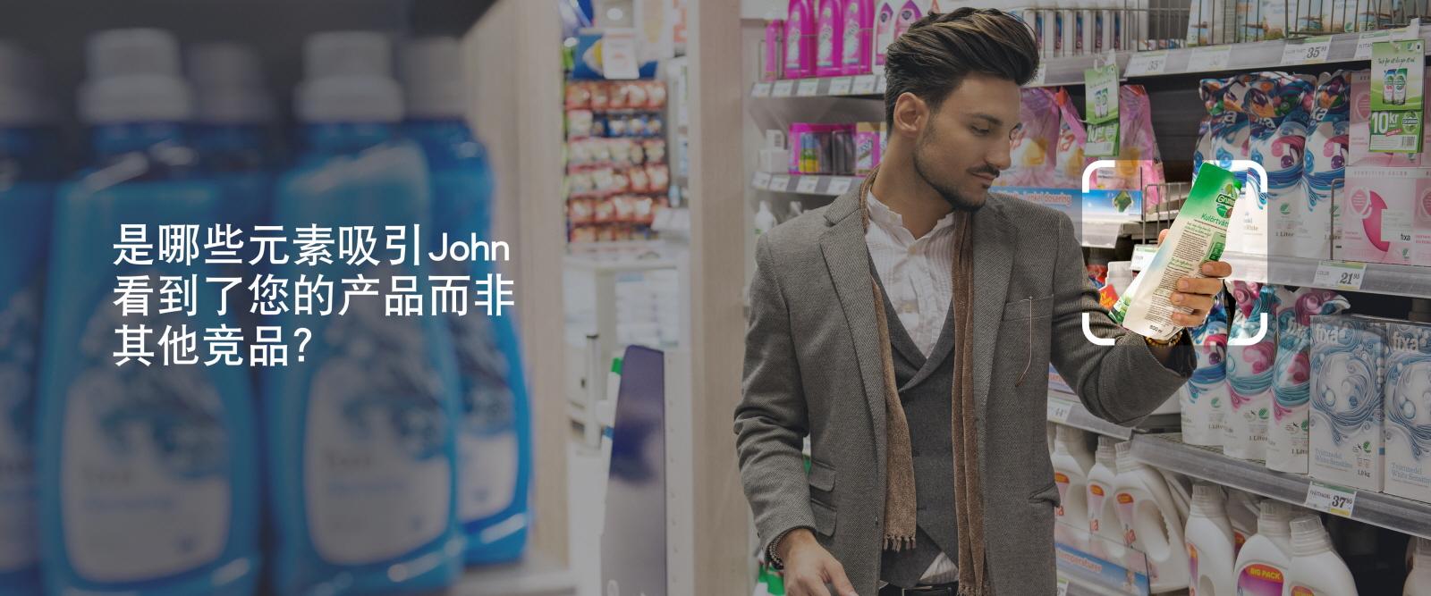 Tobii Pro Insight-Consumer Journey